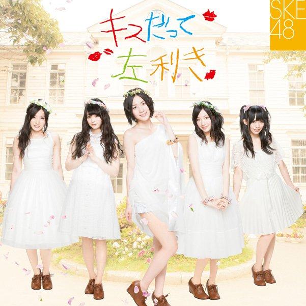 ske48_kiss_shokaiA