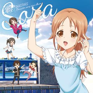 p_music_csa_sora