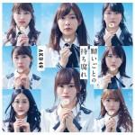 AKB48_negaigoto-150x150