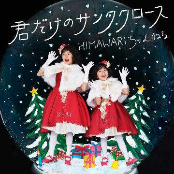 himawari_santa